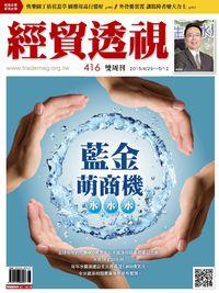經貿透視雙周刊 2015/04/29 [第416期]:藍金萌商機水水水