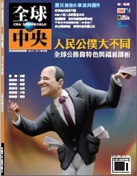 全球中央 [第33期]:人民公僕大不同