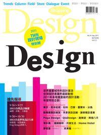Shopping Design [第34期]:2011 TWN設計現場 特別號