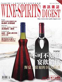 酒訊雜誌 [第59期]:不可不知的宴飲禮儀