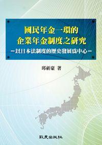 國民年金一環的企業年金制度之硏究:以日本法制度的歷史發展為中心
