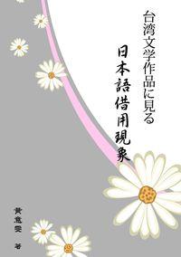 台湾文学作品に見る日本語借用現象