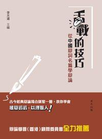 舌戰的技巧:從中國辯詞名篇學辯論