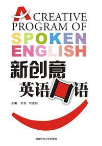 新創意英語口語