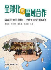 全球化與區域合作:兩岸四地的經濟'社會和政治新關係