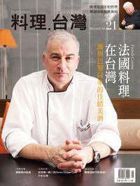 料理.台灣 [第21期]:法國料理在台灣