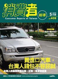 消費者報導 [第409期]:買進口汽車,台灣人錢包不容屈就