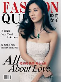 FASHION QUEEN時尚女王雜誌 [第105期]:All About Love