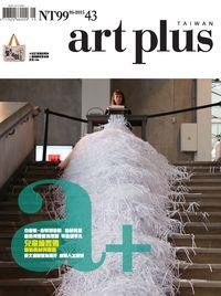 art plus (Taiwan) [第43期]:兒童練習簿
