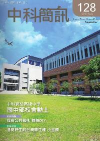 中科簡訊 [第128期]:國中部校舍動土