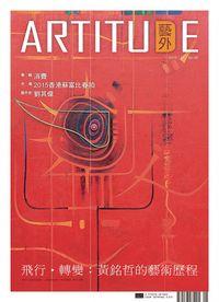 藝外月刊 [第68期]:飛行.轉變:黃銘哲的藝術歷程
