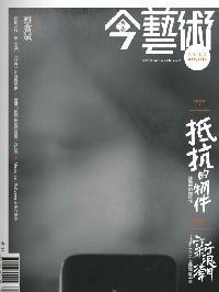 典藏今藝術 [第272期]:抵抗的物件 運動中的創造性