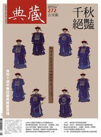 典藏古美術 [第272期]:千秋絕豔