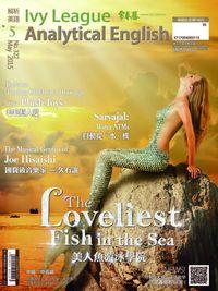 常春藤解析英語雜誌 [第322期] [有聲書]:The Loveliest Fish in the Sea 美人魚游泳學院