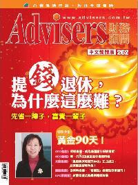 Advisers財務顧問 [第262期]