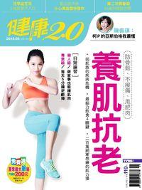 健康兩點靈 [第44期]:養肌抗老