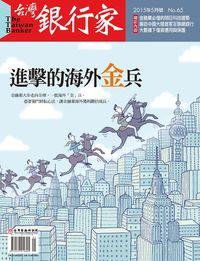 台灣銀行家 [第65期]:進擊的海外金兵