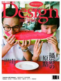 Shopping Design [第78期]:攝影の原點