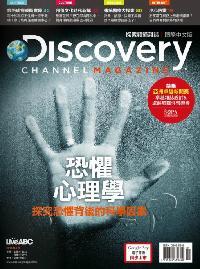 Discovery探索頻道雜誌 [第28期] [國際中文版] :恐懼心理學