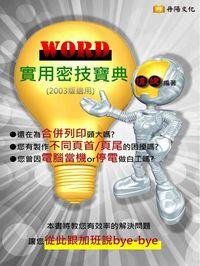 WORD實用密技寶典