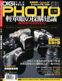 DIGIPHOTO數位相機採購活用 [第51期]:輕單眼の採購建議 : 編輯推薦選購安心