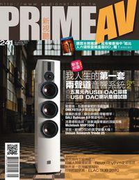 Prime AV新視聽 [第241期]:我人生的第一套兩聲道音響系統 Part 2