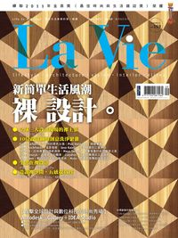 La Vie  [第89期]:新簡單生活風潮 裸設計