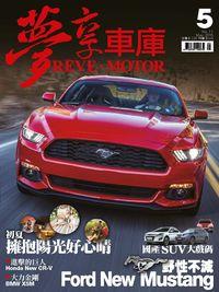 REVE Motor 夢享車庫 [第11期]:野性不減 Ford New Mustang