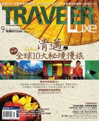 旅人誌 [第76期]:清邁 全球10大秘境慢旅