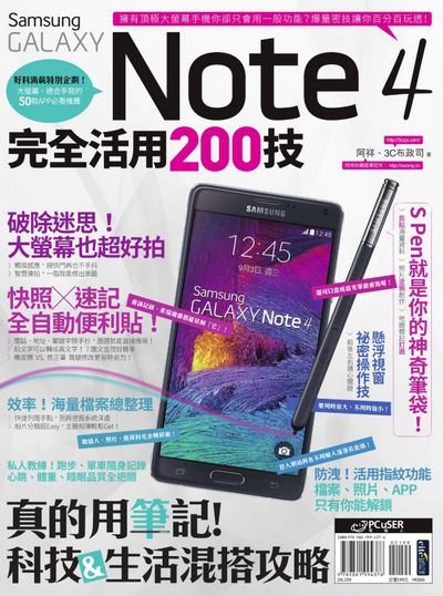 Samsung GALAXY Note 4完全活用200技