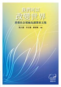 我們可以改變世界:香港社企領袖及創業家文集