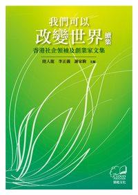 我們可以改變世界:香港社企領袖及創業家文集. 續集