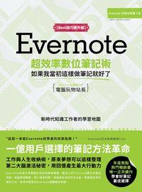 Evernote超效率數位筆記術:Best技巧提升版:如果我當初這樣做筆記就好了