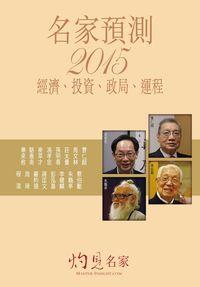名家預測2015:經濟、投資、政局、運程