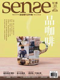 Sense好感 [第38期]:品咖啡
