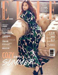 ELLE她雜誌 [第284期]:COZY初夏時尚 summer