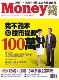 Money錢 [第92期]:我不蝕本 每年再從股市提款100萬