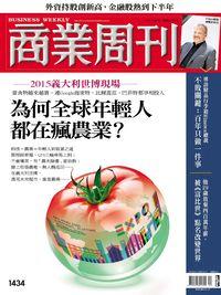 商業周刊 2015/05/11 [第1434期]:為何全球年輕人都在瘋農業?
