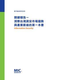 關鍵報告:洞察台灣資安市場趨勢與產業脈絡的第一本書