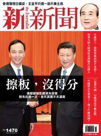新新聞 2015/05/07 [第1470期]:擦板,沒得分