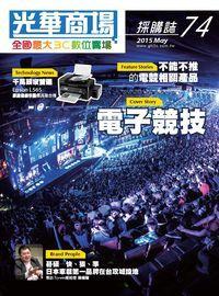 光華商場採購誌 [第74期]:電子競技