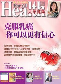 大家健康雜誌 [第337期]:克服乳癌 你可以更有信心