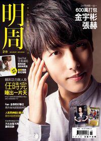 明周 雙週刊 2015/05/07 [第219期]:600萬打包 金宇彬 張赫