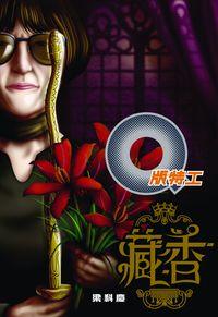Q版特工. 25, 藏香