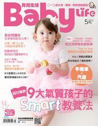 育兒生活 [第300期]:9大氣質孩子的Smart教養法