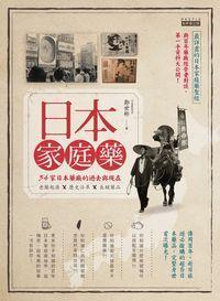 日本家庭藥:34家日本藥廠的過去與現在,老藥起源X歷史沿革X長銷藥品
