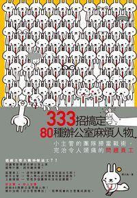 333招搞定80種辦公室麻煩人物:小主管的團隊掃雷戰術, 完治令人頭痛的問題員工