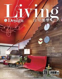 Living & design 住宅美學 [第74期]:More Than Precision