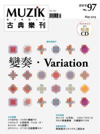 MUZIK古典樂刊 [第97期]:變奏.Variation