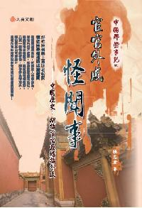 宦官外戚怪聞事:中國歷史:胡搞宦官及瞎搞外戚